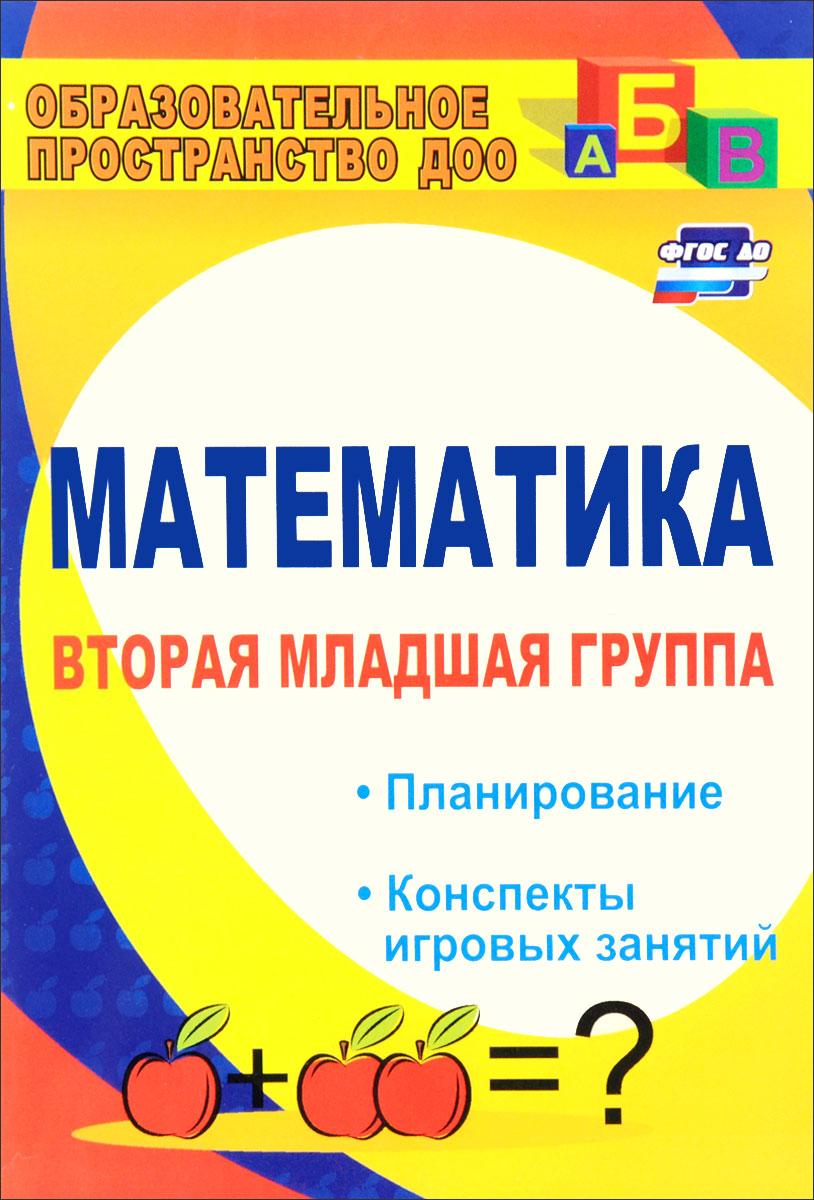 Е. С. Маклакова Математика. Вторая младшая группа. Планирование, конспекты игровых занятий детство лидера