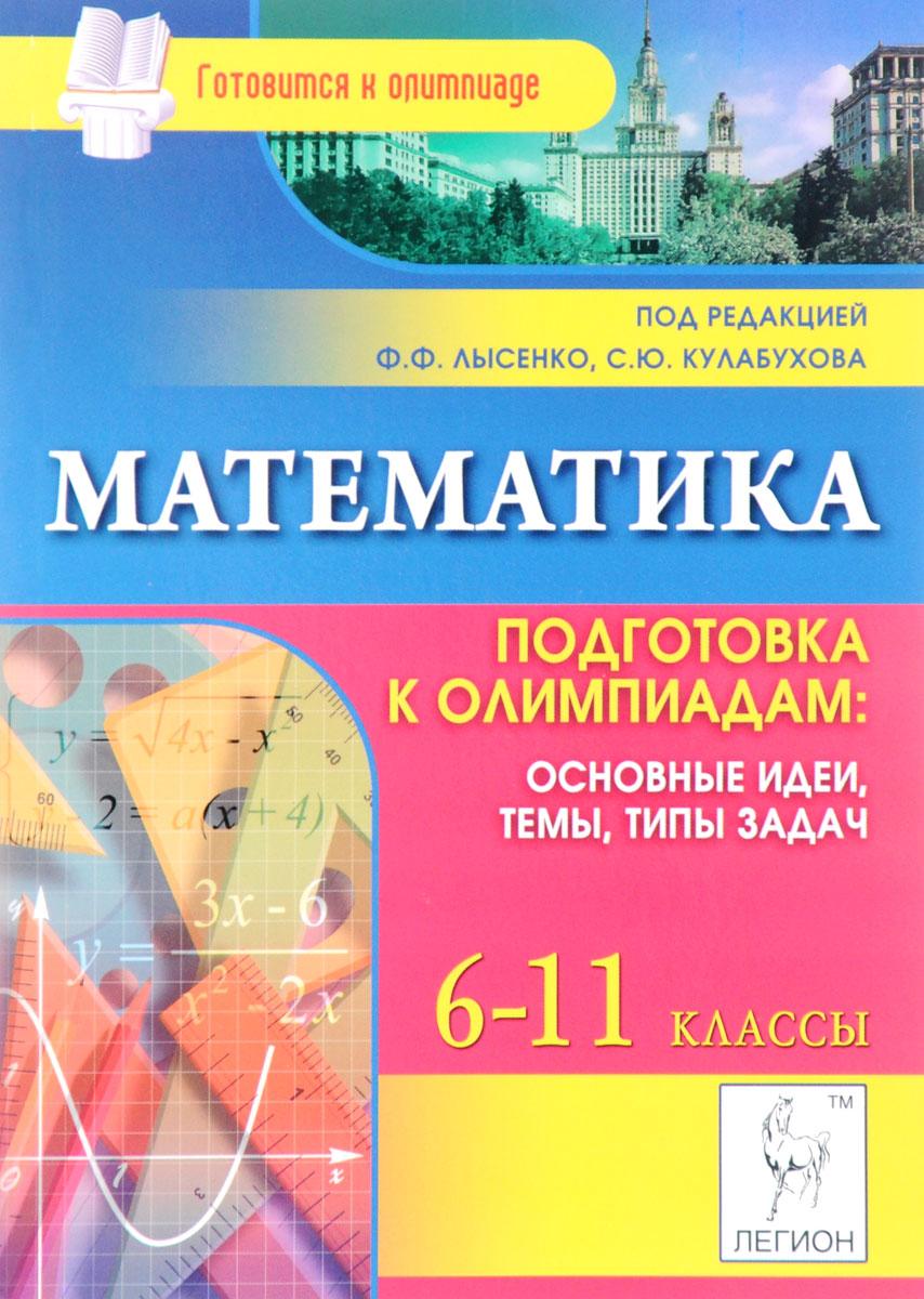 Математика. 6-11 класс. Подготовка к олимпиадам. Основные идеи, темы, типы задач