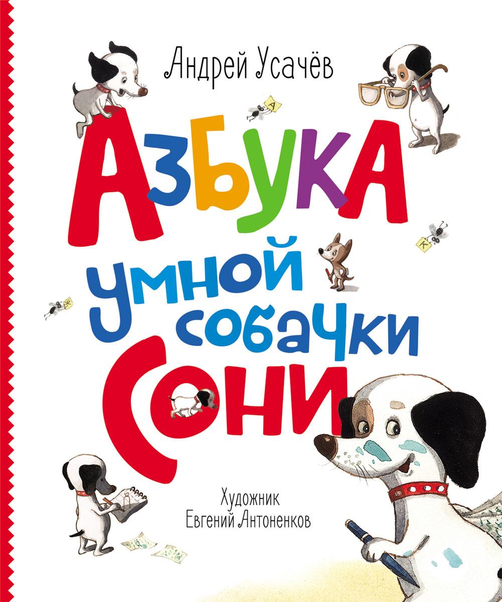 Андрей Усачев Азбука умной собачки Сони