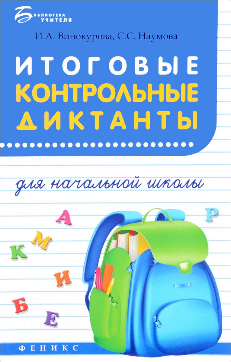 И. А. Винокурова, С. С. Наумова Итоговые контрольные диктанты для начальной школы для школы aliexpress