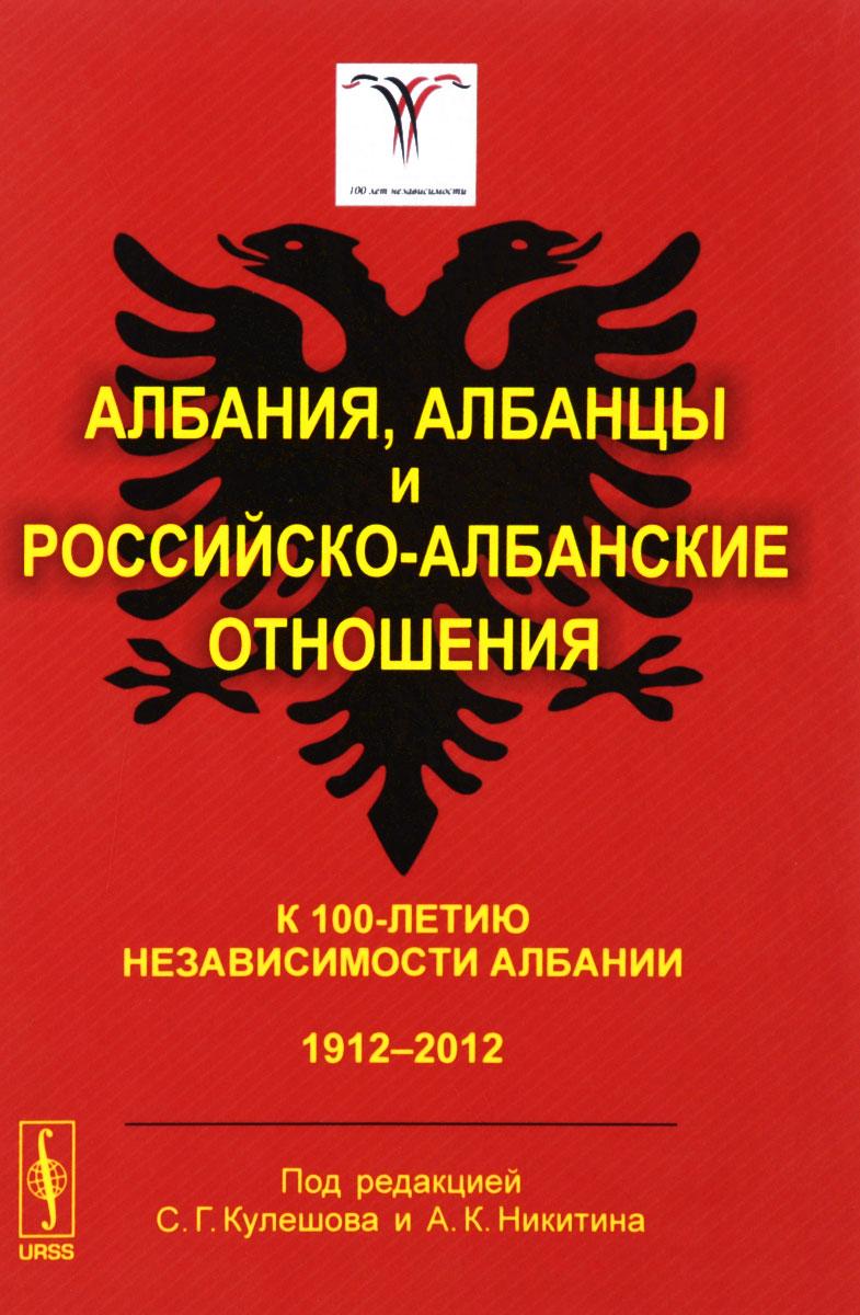 Албания, албанцы и российско-албанские отношения. К 100-летию независимости Албании. 1912-2012 полуприцеп маз 975800 3010 2012 г в
