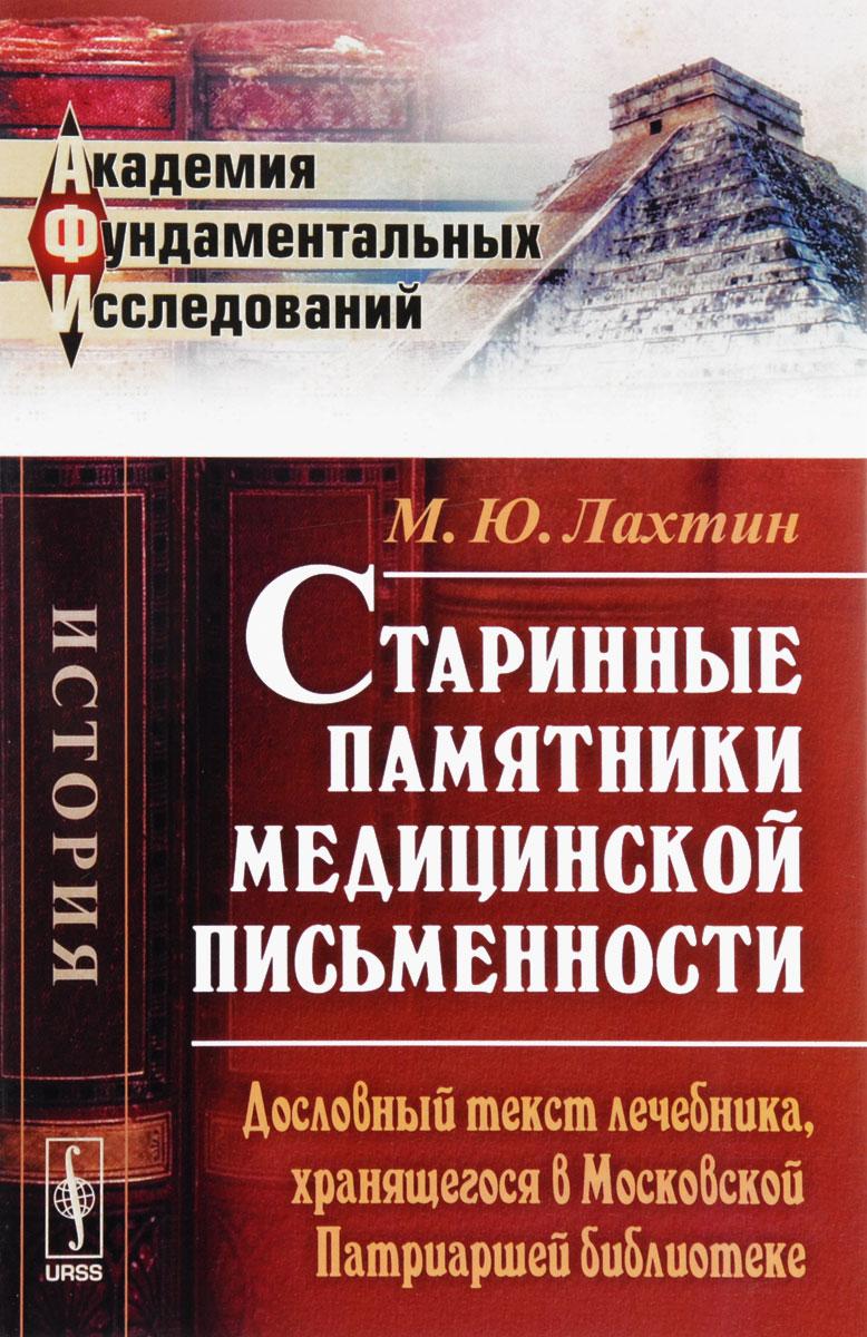 Старинные памятники медицинской письменности: Дословный текст лечебника, хранящегося в Московской Патриаршей библиотеке