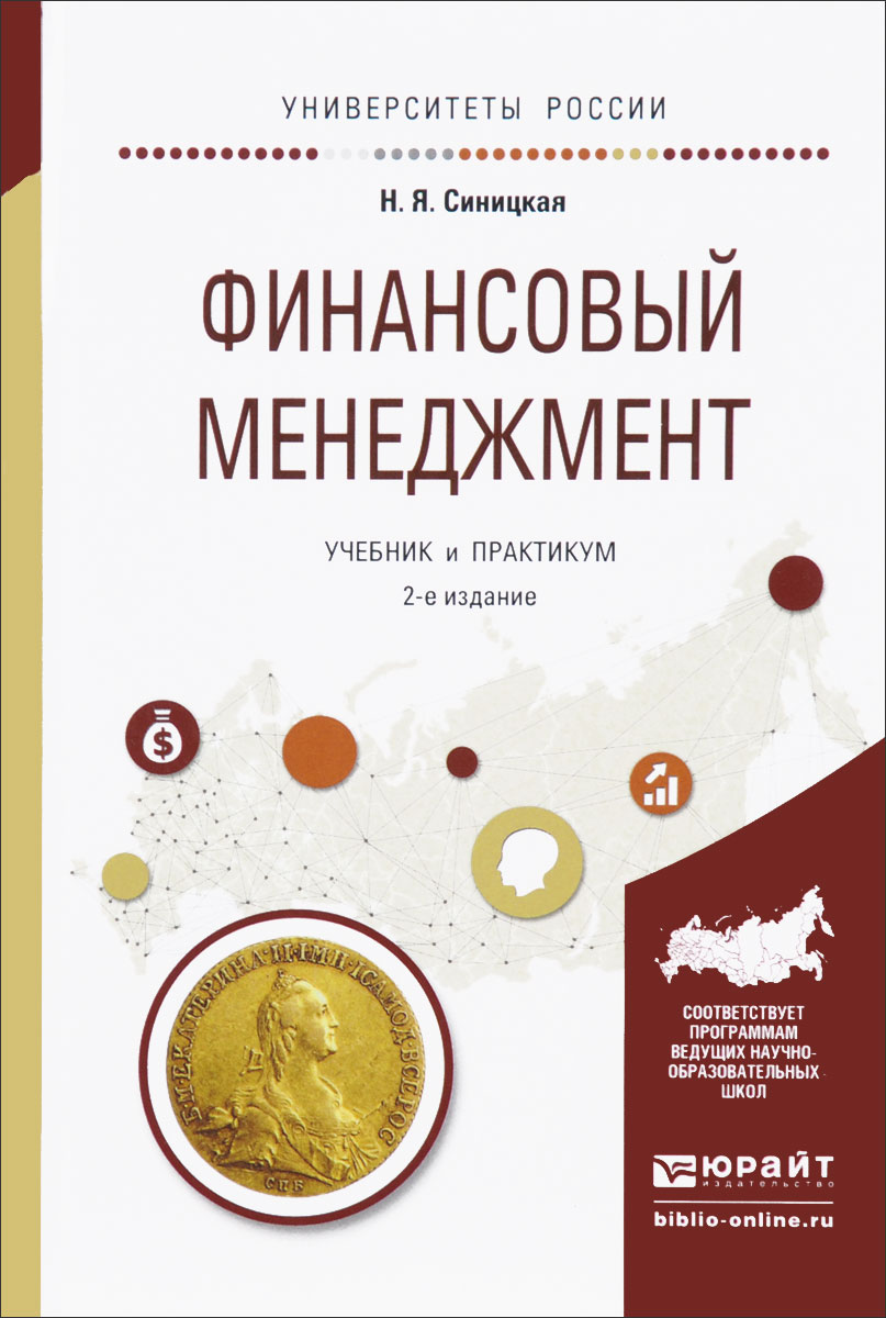 Финансовый менеджмент. Учебник и практикум