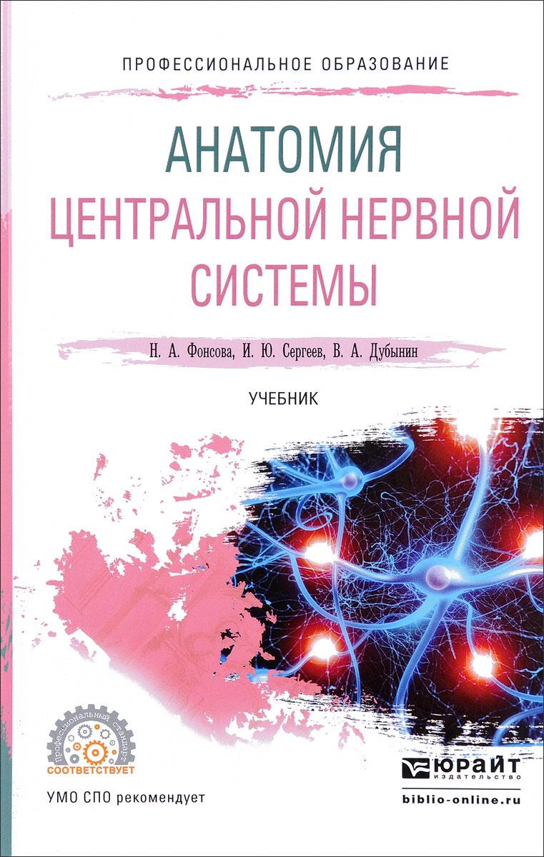 Н. А. Фонсова, И. Ю. Сергеев, В. А. Дубынин Анатомия центральной нервной системы. Учебник самко ю морфология и физиология сенсорных систем и высшей нервной деятельности учебное пособие