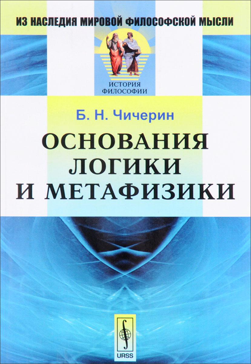 Б. Н. Чичерин Основания логики и метафизики альтшуллер г найти идею введение в триз