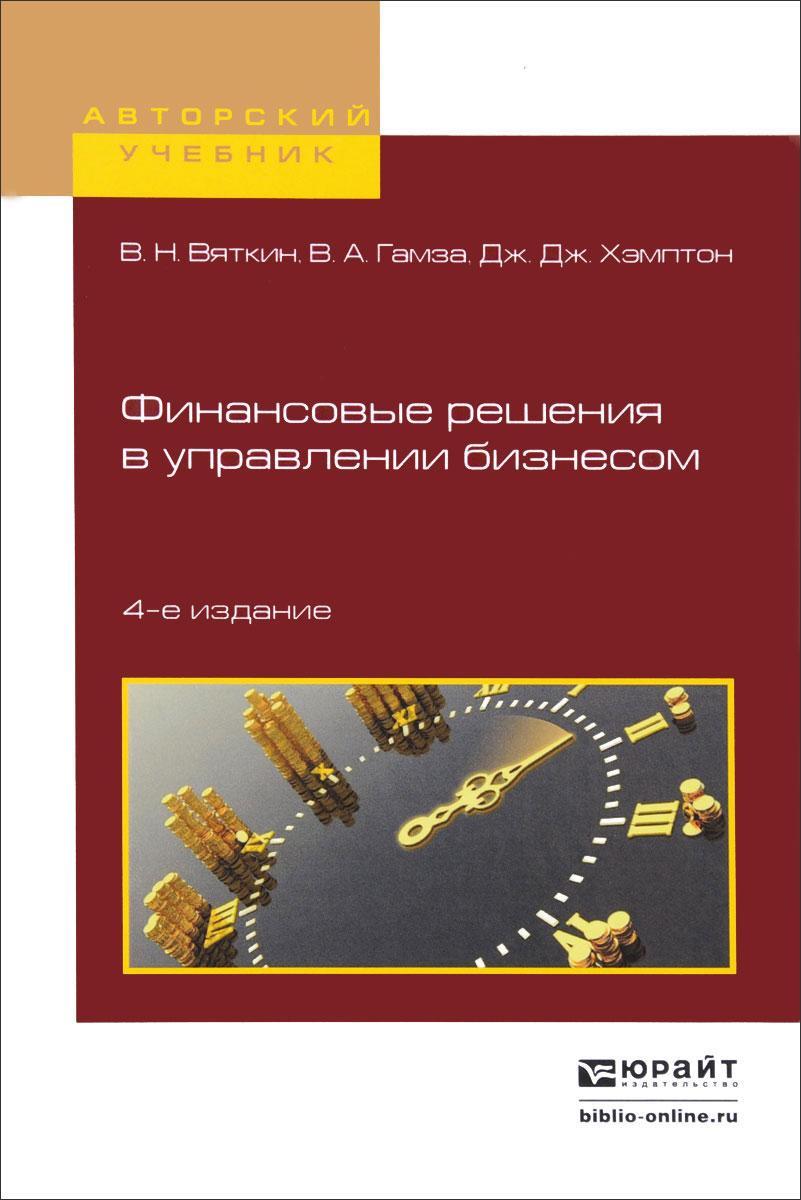 Финансовые решения в управлении бизнесом. Учебник