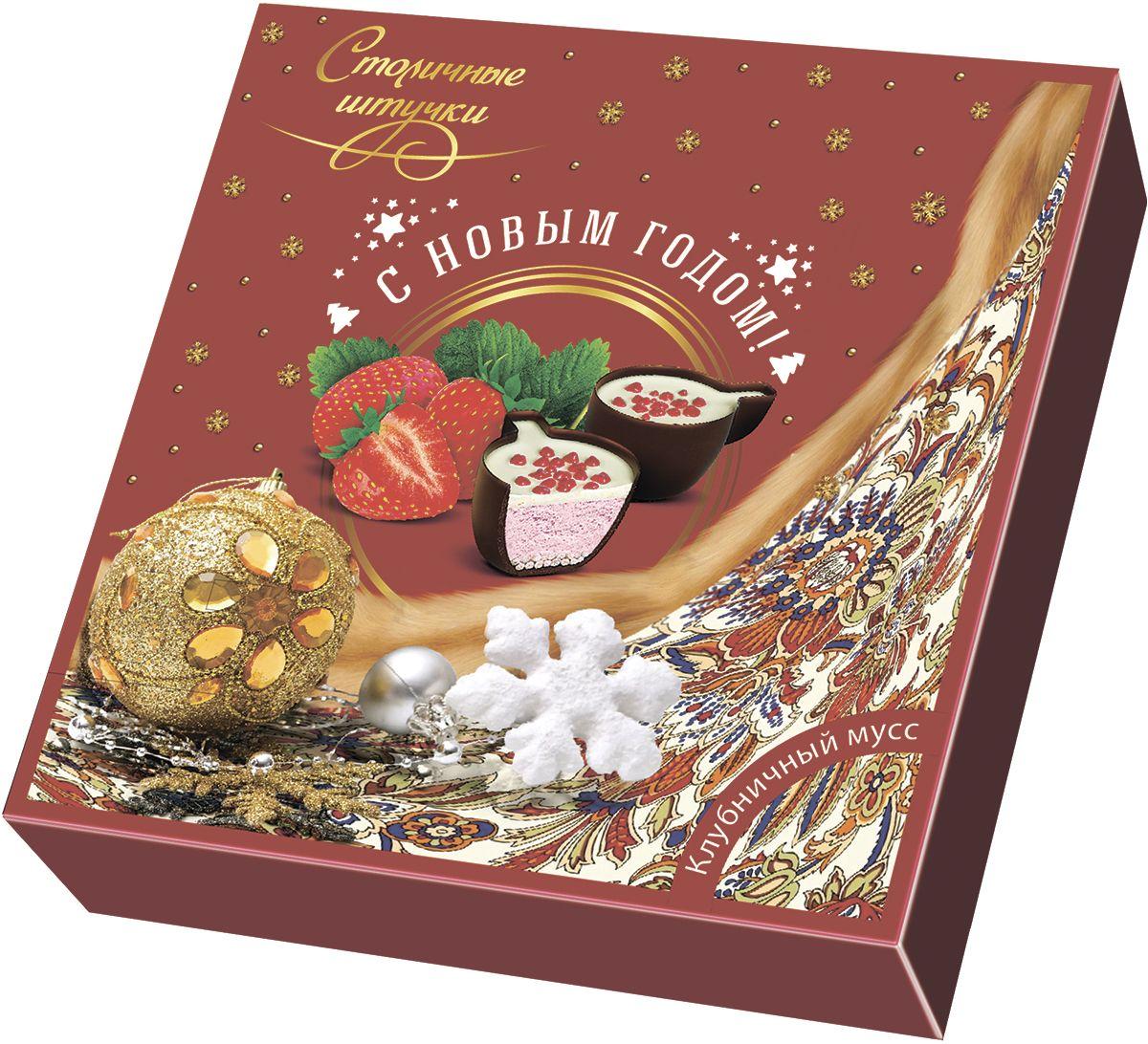 Столичные штучки Конфеты шоколадные в коробке Клубничный мусс, 104 г1814Конфета представляет собой чашечку из натурального темного шоколада высокого качества. Темный шоколад выгодно оттеняет своим насыщенным вкусом нежнейшую клубничную начинку, а тонкие стенки чашечки позволяют насладиться приятной тающей структурой конфеты. Изысканный декор идеально дополняет вкусовую гамму конфеты, придавая ей натуральный клубничный аромат