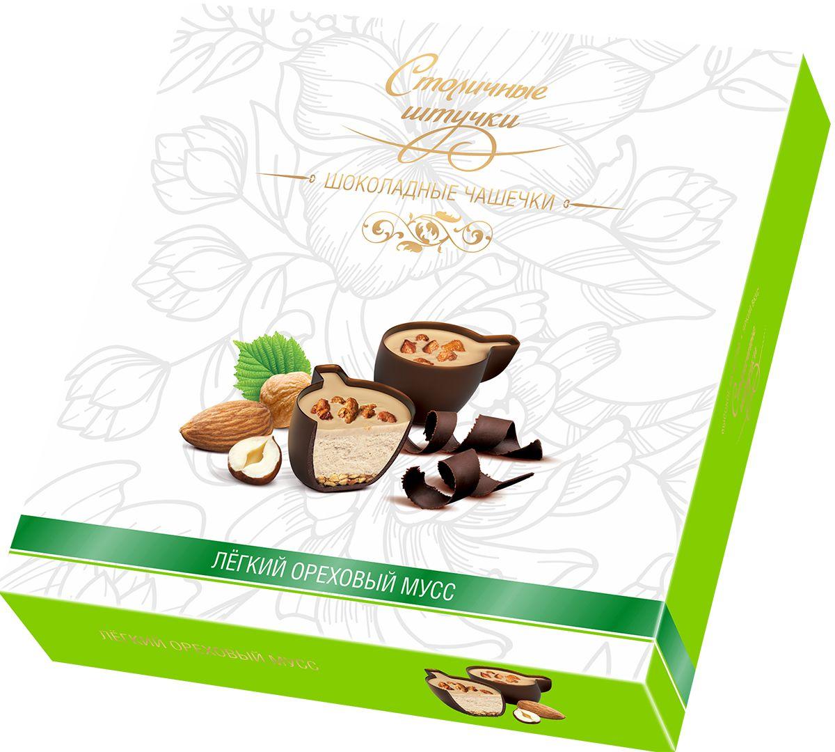 Столичные штучки Конфеты шоколадные с начинкой Ореховый мусс, 104 г1826Конфета представляет собой стаканчик с идеально ровными стенками из натурального бельгийского шоколада. Темный шоколад выгодно оттеняет своим насыщенным вкусом нежнейшие начинки, а тонкие стенки стаканчика позволяют насладиться приятной тающей структурой конфеты. Изысканный декор идеально дополняет вкусовую гамму конфеты, придавая ей натуральный аромат и заставляя звучать по-новому классические вкусы.
