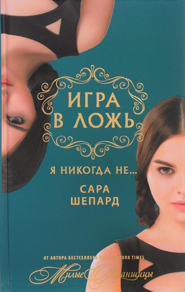 Zakazat.ru: Игра в ложь. Я никогда не.... Сара Шепард