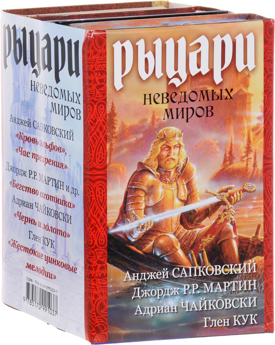 Рыцари неведомых миров (комплект из 4 книг)