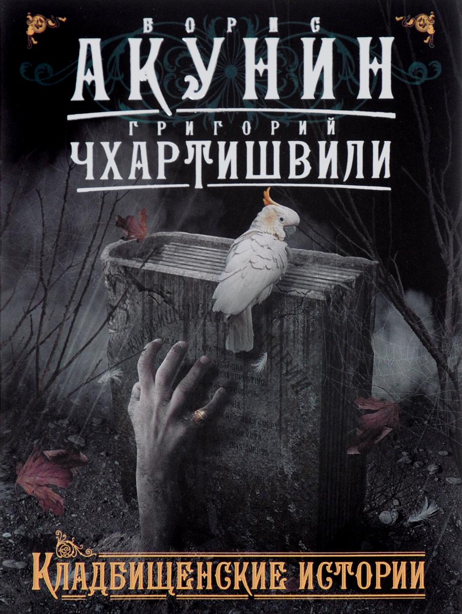 Борис Акунин Кладбищенские истории борис акунин вдовий плат роман