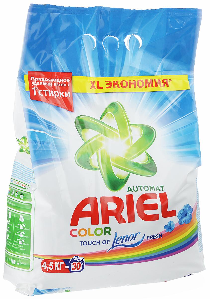 Стиральный порошок Ariel Touch of Lenor Fresh Color, автомат, 4,5 кг706637Стиральный порошок для стирки цветных вещей Ariel Touch of Lenor Fresh Color обеспечивает защиту цвета ткани, при этом великолепно отстирывая даже сложные пятна (например, травы и шоколада). Кроме того, этот порошок бережно относится к ткани, так как он эффективен уже при 30 градусах. Подходит для стирки смешанных тканей, не предназначен для стирки изделий из шерсти и шелка. Содержит компоненты, помогающие защитить стиральную машину от накипи и известкового налета.Товар сертифицирован.