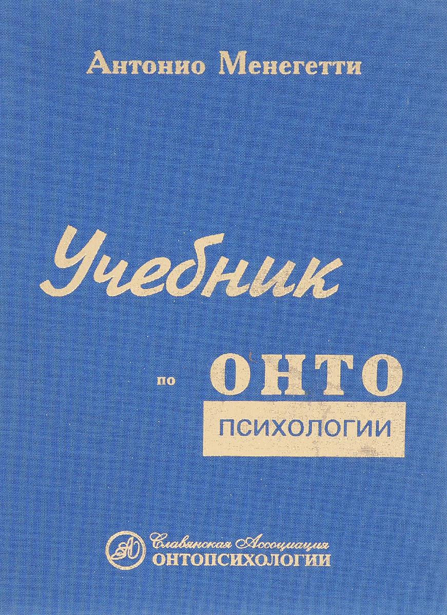 Онтопсихология. Учебник