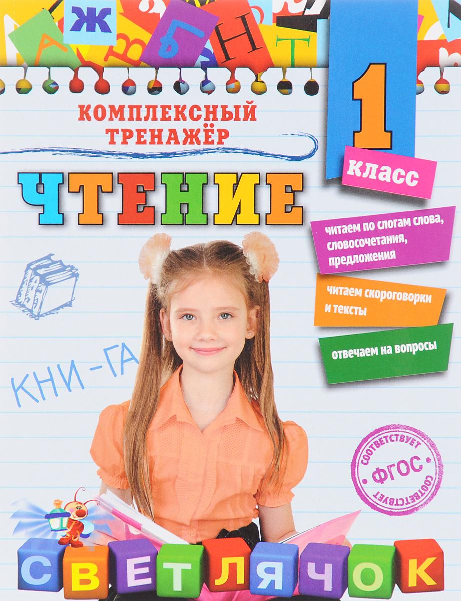 Александрова О.В. Чтение. 1 класс н г комлев компоненты содержательной структуры слова