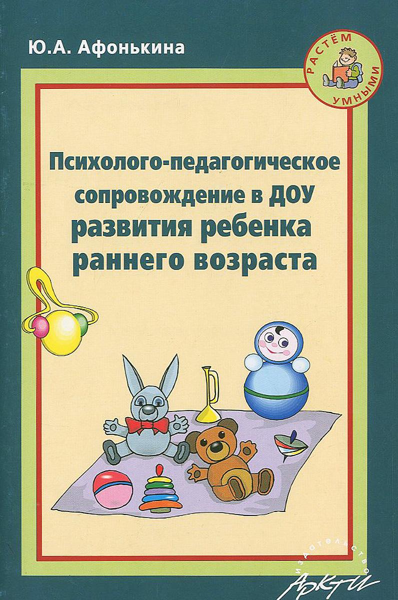 Психолого-педагогическое сопровождение в ДОУ развития ребенка раннего возраста