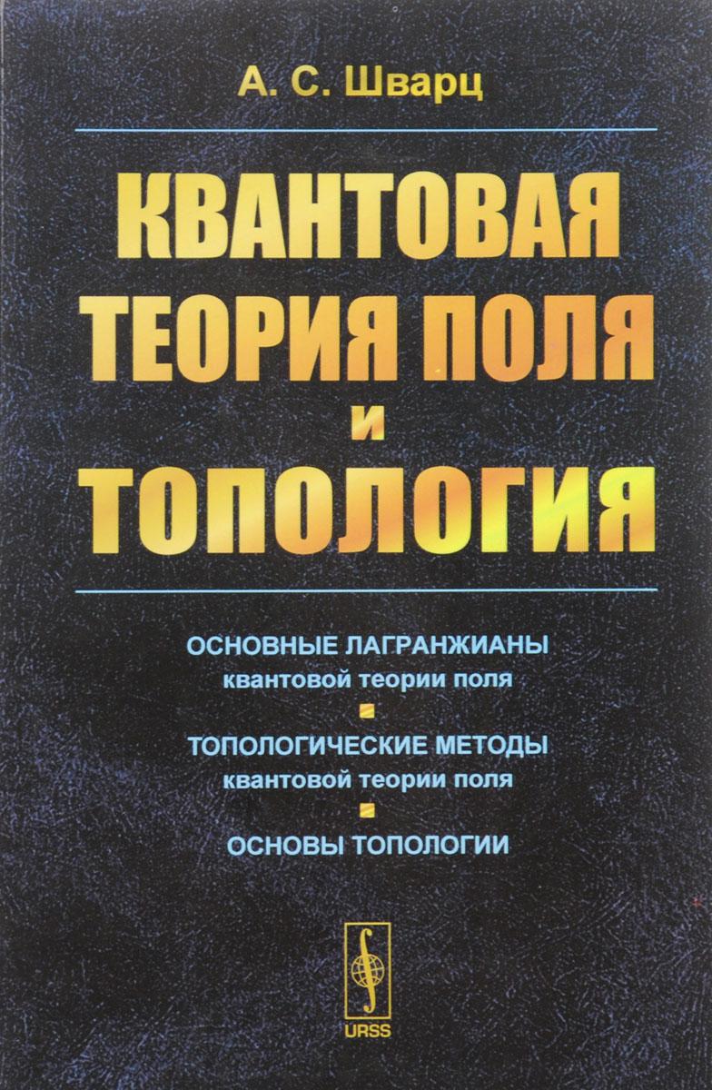 А. С. Шварц Квантовая теория поля и топология шварц а квантовая теория поля и топология