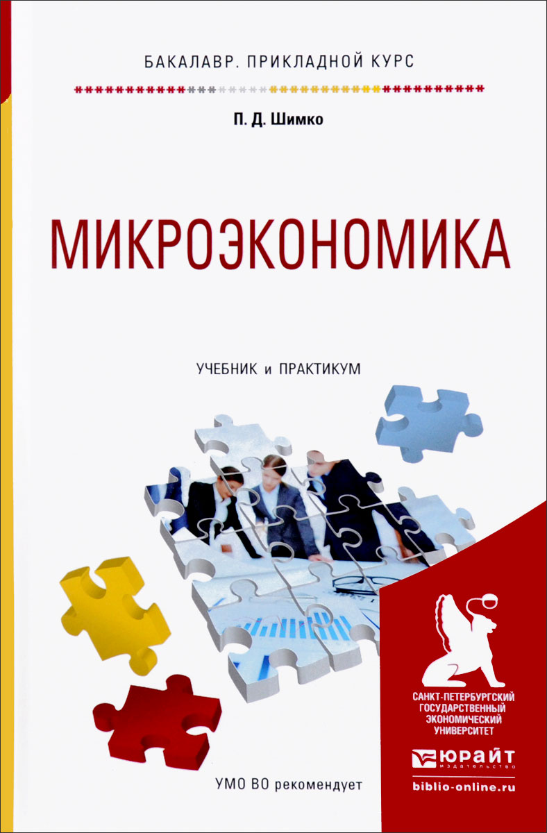 Книга Микроэкономика. Учебник и практикум. П. Д. Шимко