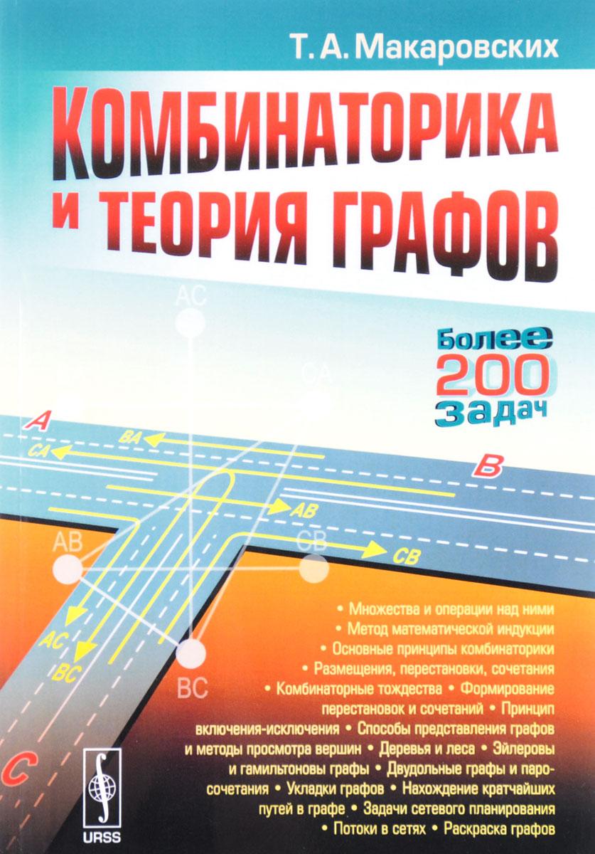 Т. А. Макаровских Комбинаторика и теория графов василий мантуров комбинаторная топология и теория графов в задачах и упражнениях