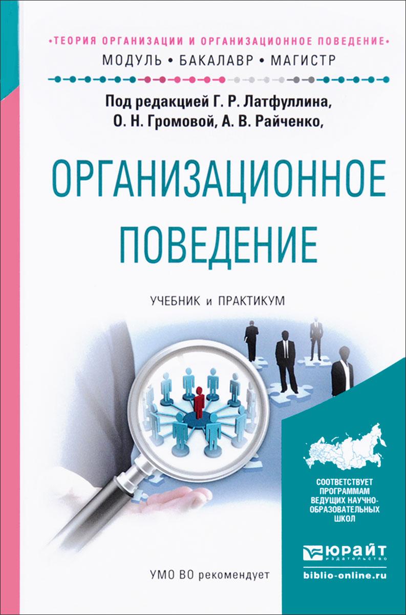 Теория организации и организационное поведение. Учебник и практикум