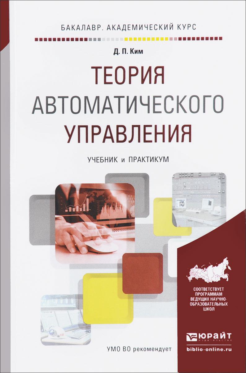 Д. П. Ким Теория автоматического управления. Учебник и практикум