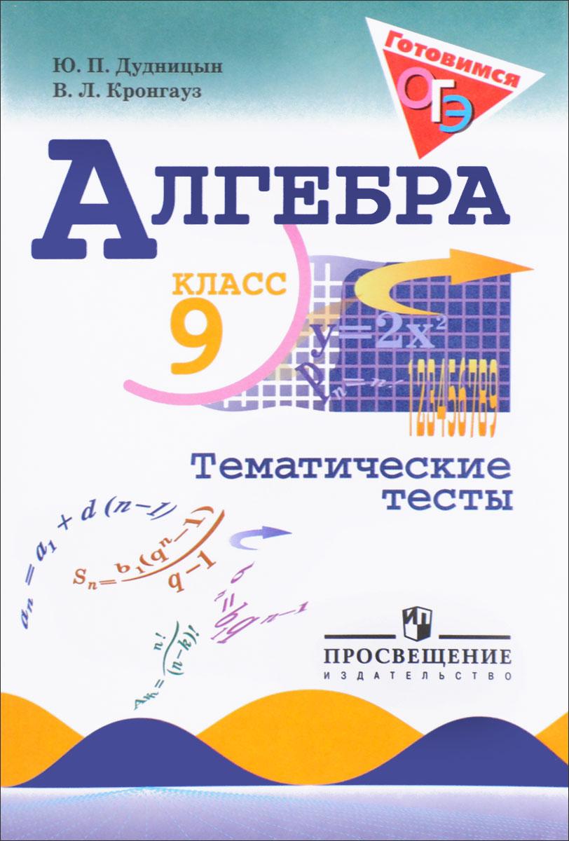 Алгебра. 9 класс. Тематические тесты. Учебное пособие