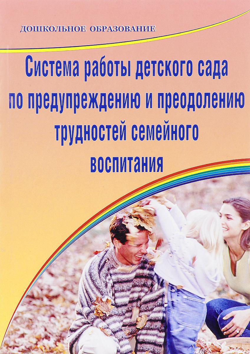 Система работы детского сада по предупреждению и преодолению трудностей семейного воспитания