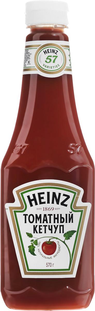 Heinz кетчуп Томатный, 570 г79000118Густой томатный кетчуп Heinz с дозатором Традиционный рецепт уже 140 лет радует потребителя классическим вкусом кетчупа с густой консистенцией.разбавленный ароматом гвоздики и других пряных специй. В изготовлении продукта применяется томатная паста из свежих помидор. Традиционный рецепт уже 140 лет радует потребителя классическим вкусом кетчупа с густой консистенцией. Поставляется в пластиковой бутылке 570 г.