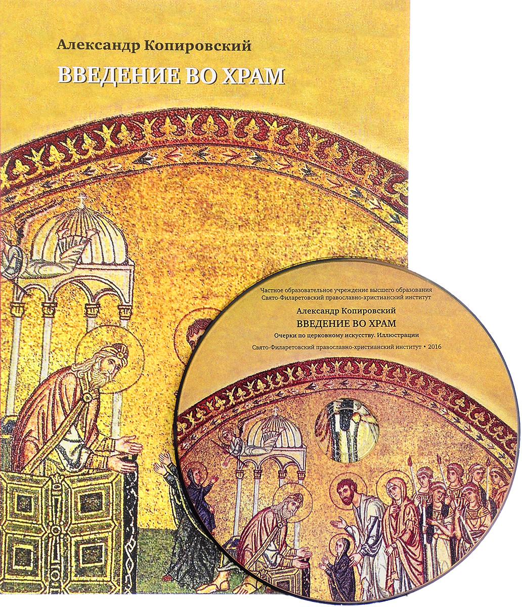 Александр Копировский. Введение во храм (+ CD)