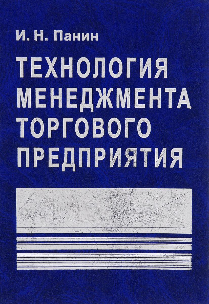 И. Н. Панин Технология менеджмента торгового предприятия