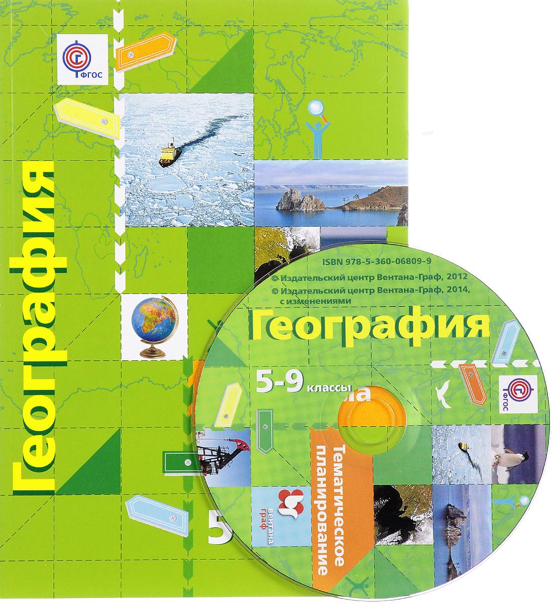География. 5-9 классы. Программа (+ CD)