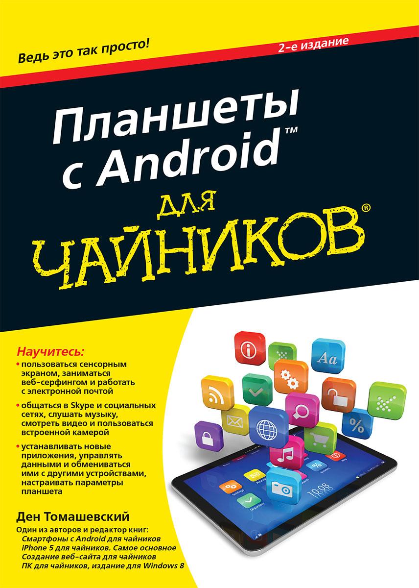 Ден Томашевский Планшеты с Android для чайников классическая музыка для чайников купить
