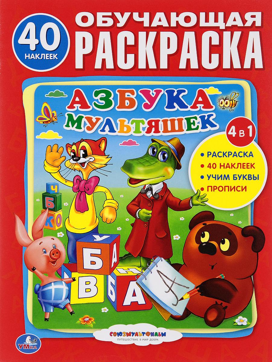 Азбука мультяшек. Обучающая раскраска (+ наклейки) раннее развитие умка обучающая раскраска азбука читалочка