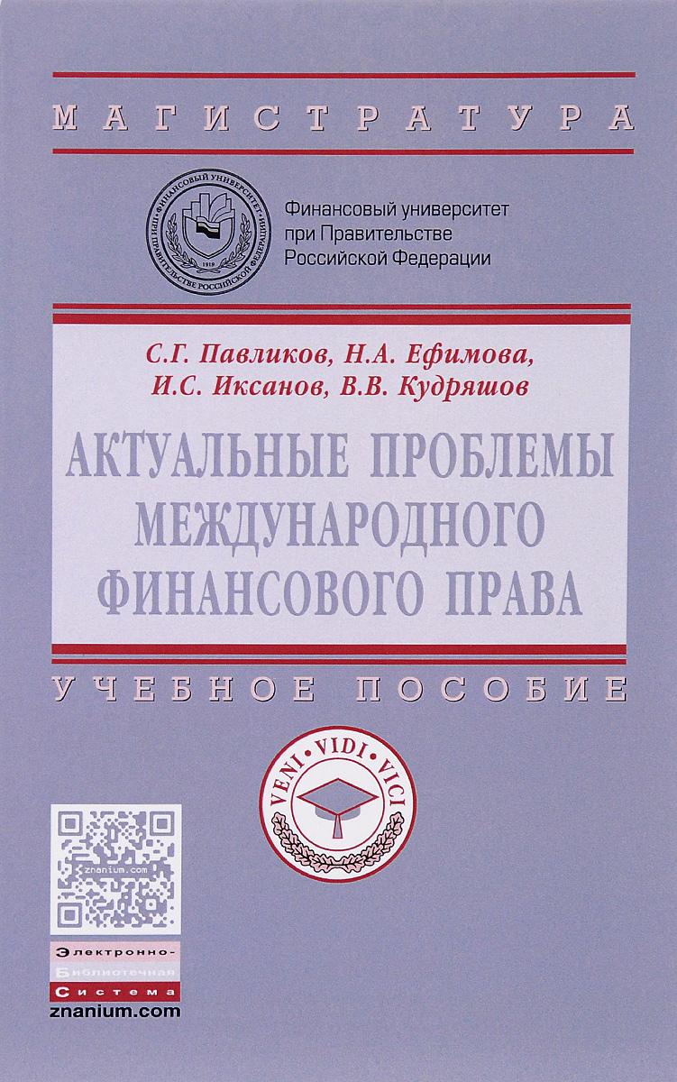Актуальные проблемы международного финансового права. Учебное пособие