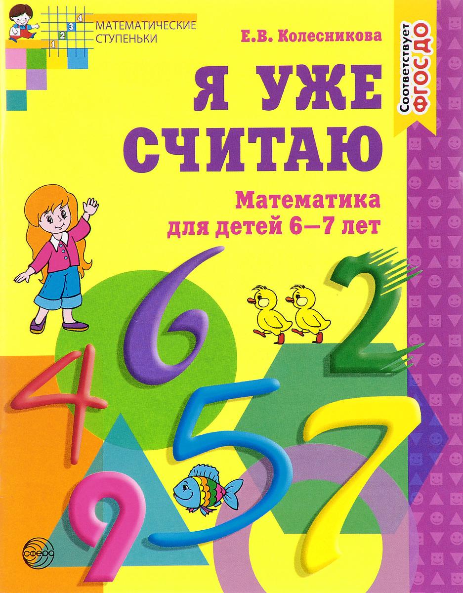 Е. В. Колесникова Я уже считаю. Математика для детей 6-7 лет е в колесникова математика я считаю до десяти 5 6 лет