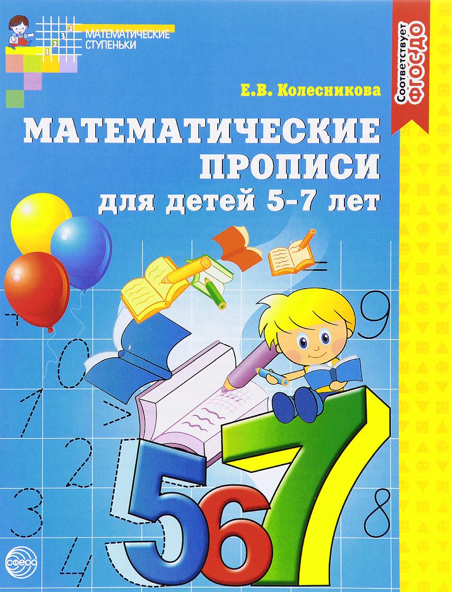 Е. В. Колесникова Математические прописи для детей 5-7 лет