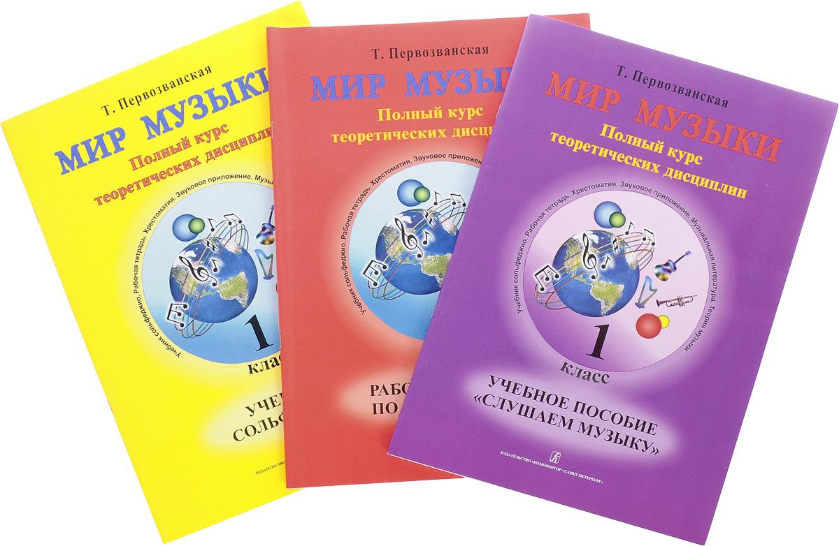 Мир музыки. Полный курс теоретических дисциплин. 1 класс (комплект из 3 тетрадей). Татьяна Первозванская