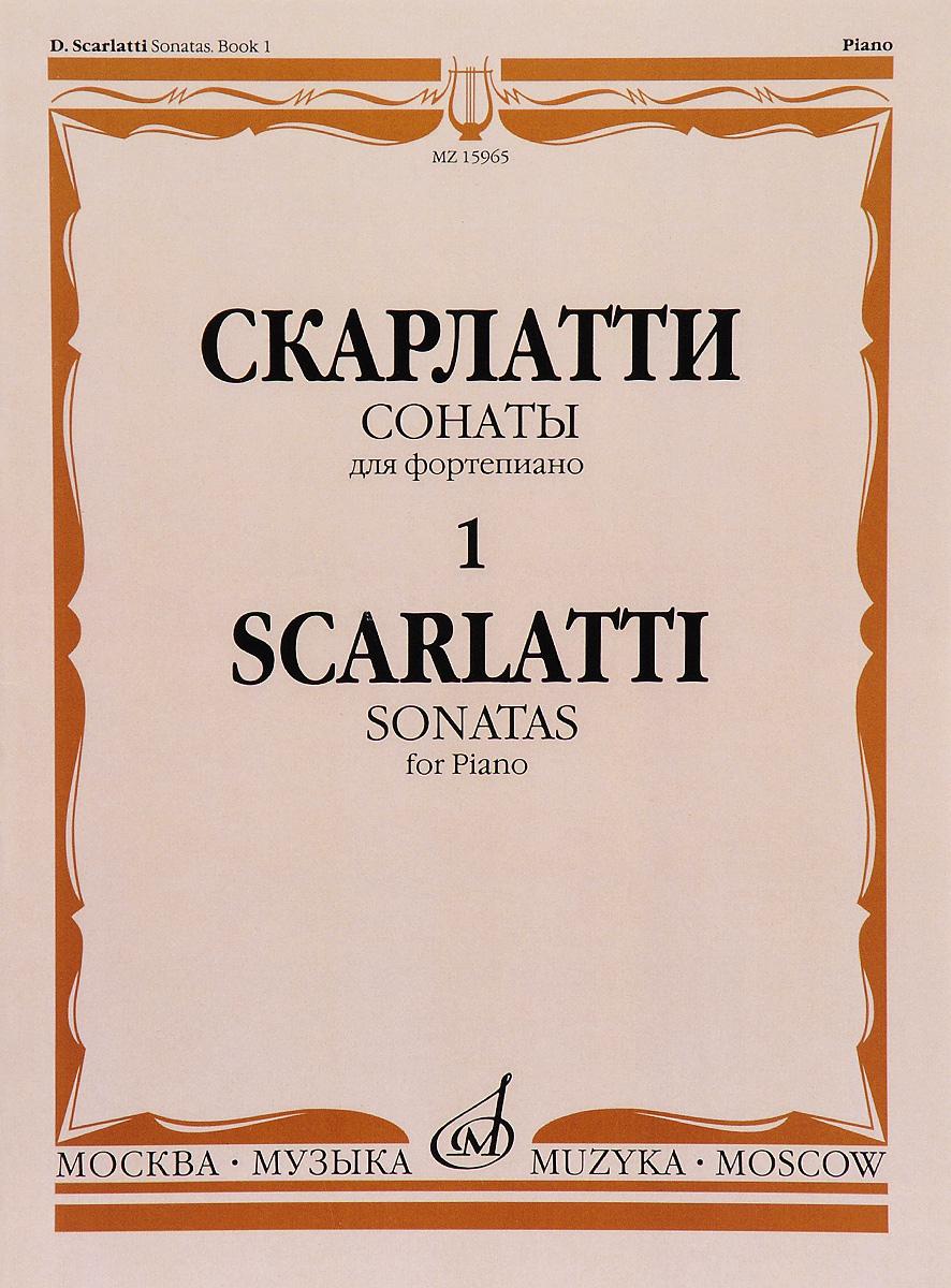 Д. Скарлатти Д. Скарлатти. Сонаты для фортепиано. Выпуск 1 / Scarlatti: Sonatas for Piano d scarlatti sonatas