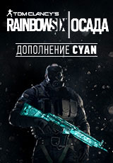 Tom Clancy's Rainbow Six: Осада. Cyan, Ubisoft Montreal