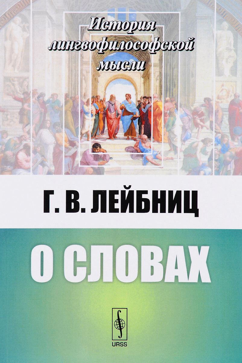 О словах. Г. В. Лейбниц