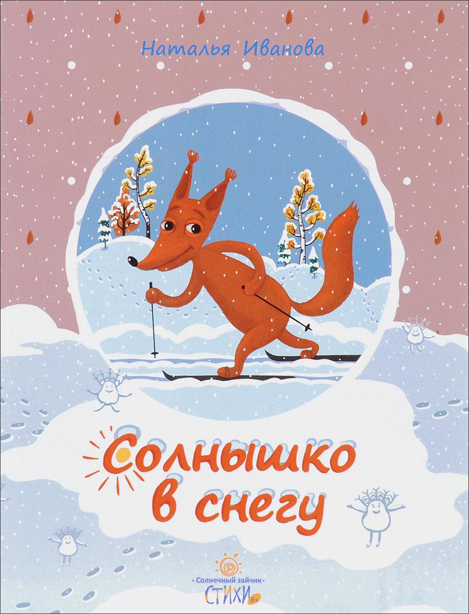 Наталья Иванова Солнышко в снегу