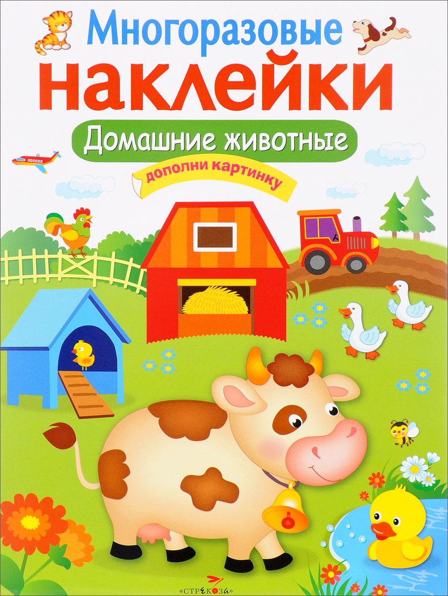 Домашние животные. Многоразовые наклейки ISBN: 978-5-9951-2833-5