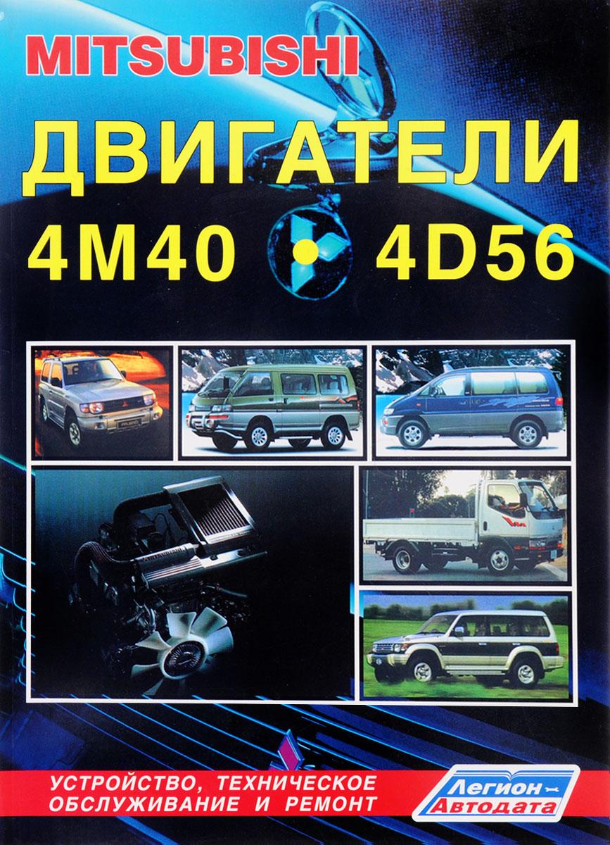 Mitsubishi. Двигатели 4M40, 4M40T, 4D56, 4D56T. Устройство, техническое обслуживание и ремонт