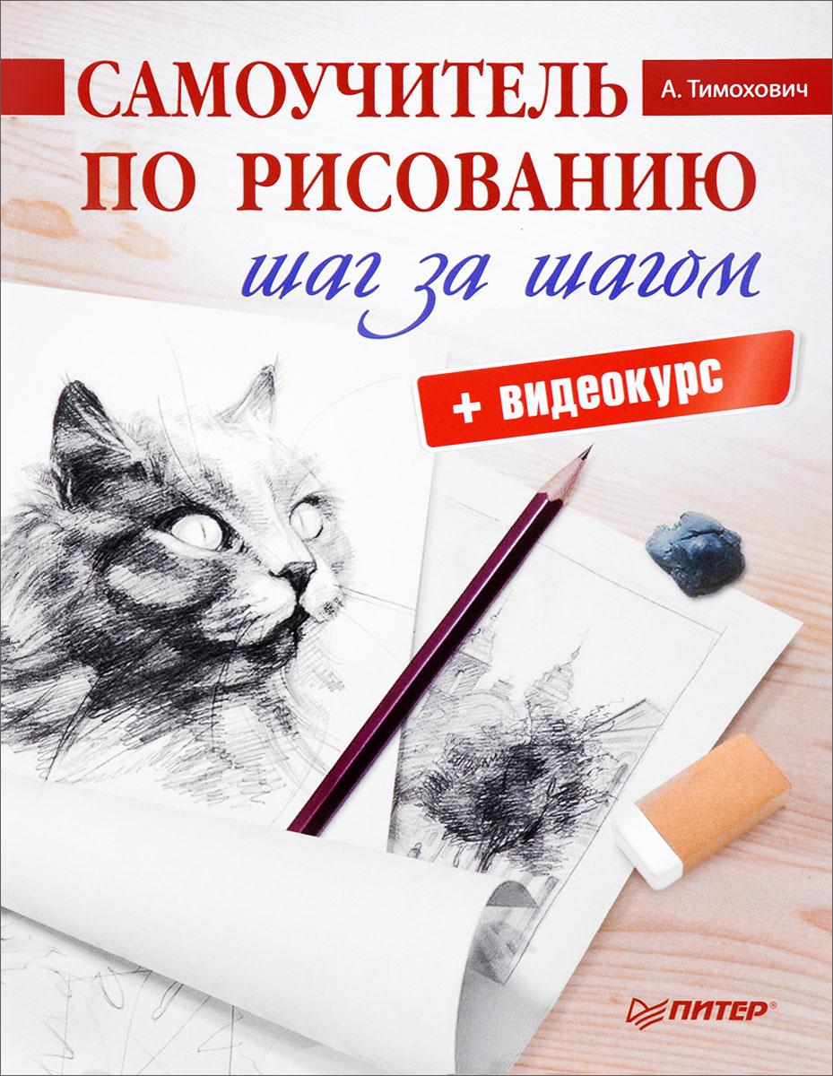 А. Тимохович Самоучитель по рисованию. Шаг за шагом (+ видеокурс)