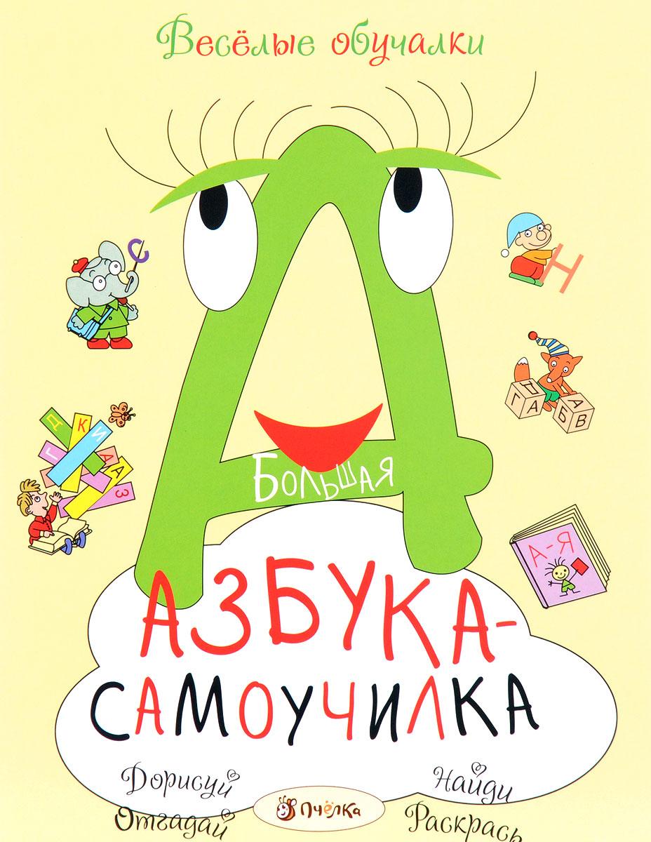 Т. Романова Большая азбука-самоучилка