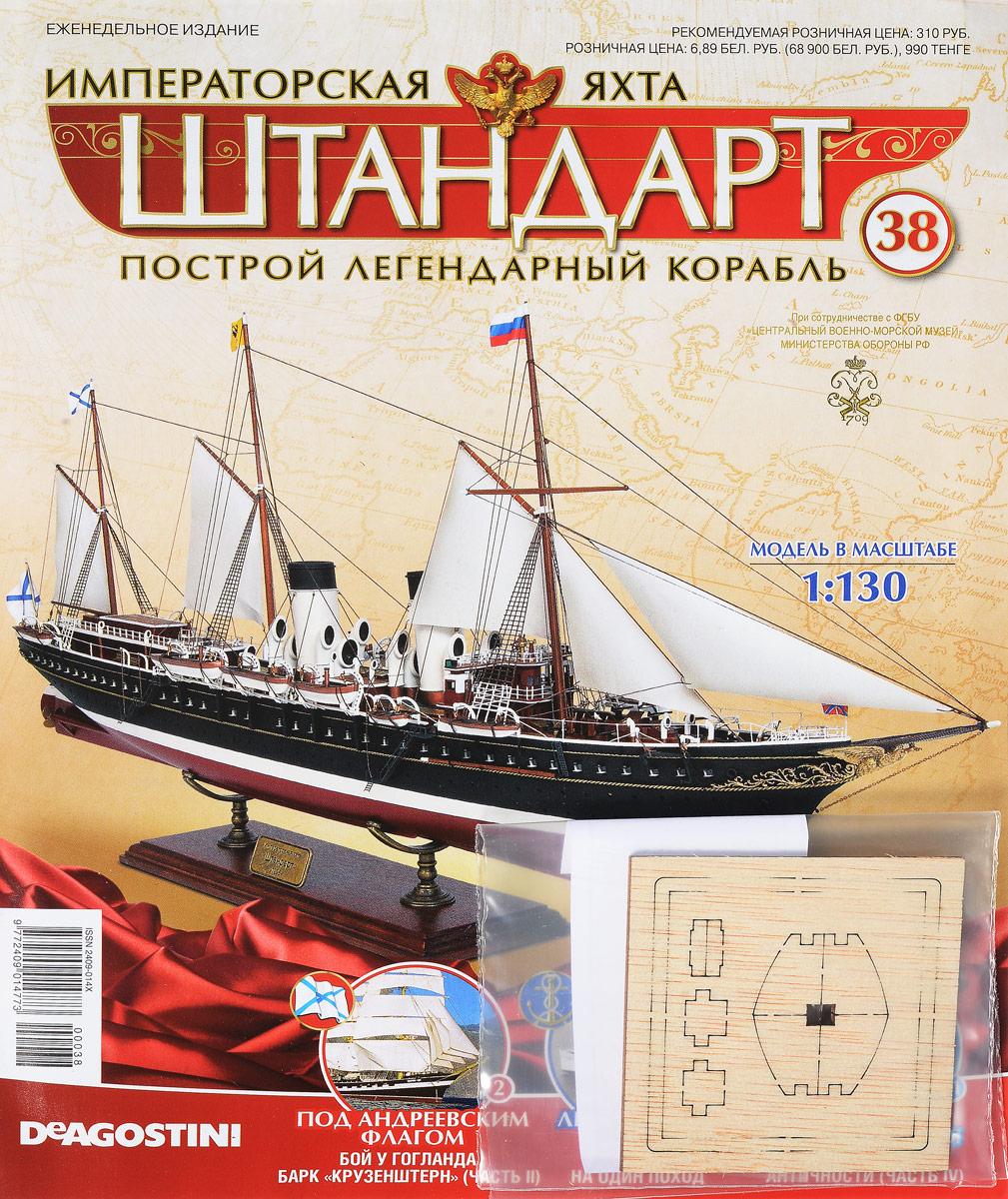 Журнал Императорская яхтаШТАНДАРТ №38