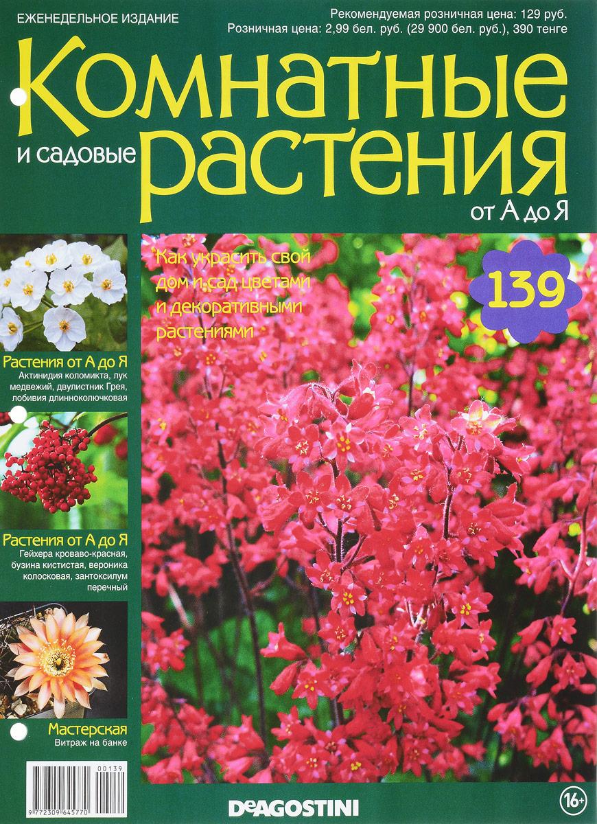 Журнал Комнатные и садовые растения. От А до Я №139 журнал комнатные и садовые растения от а до я 141