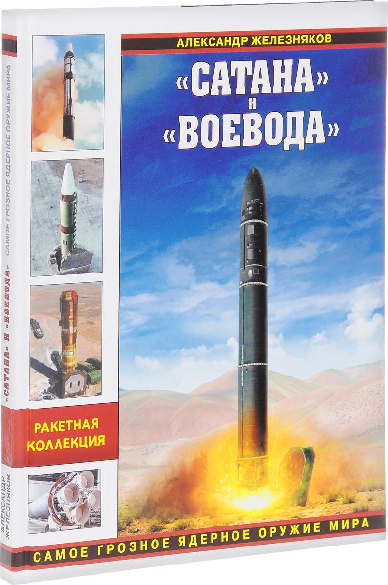 Александр Железняков Сатана и Воевода. Самое грозное ядерное оружие мира