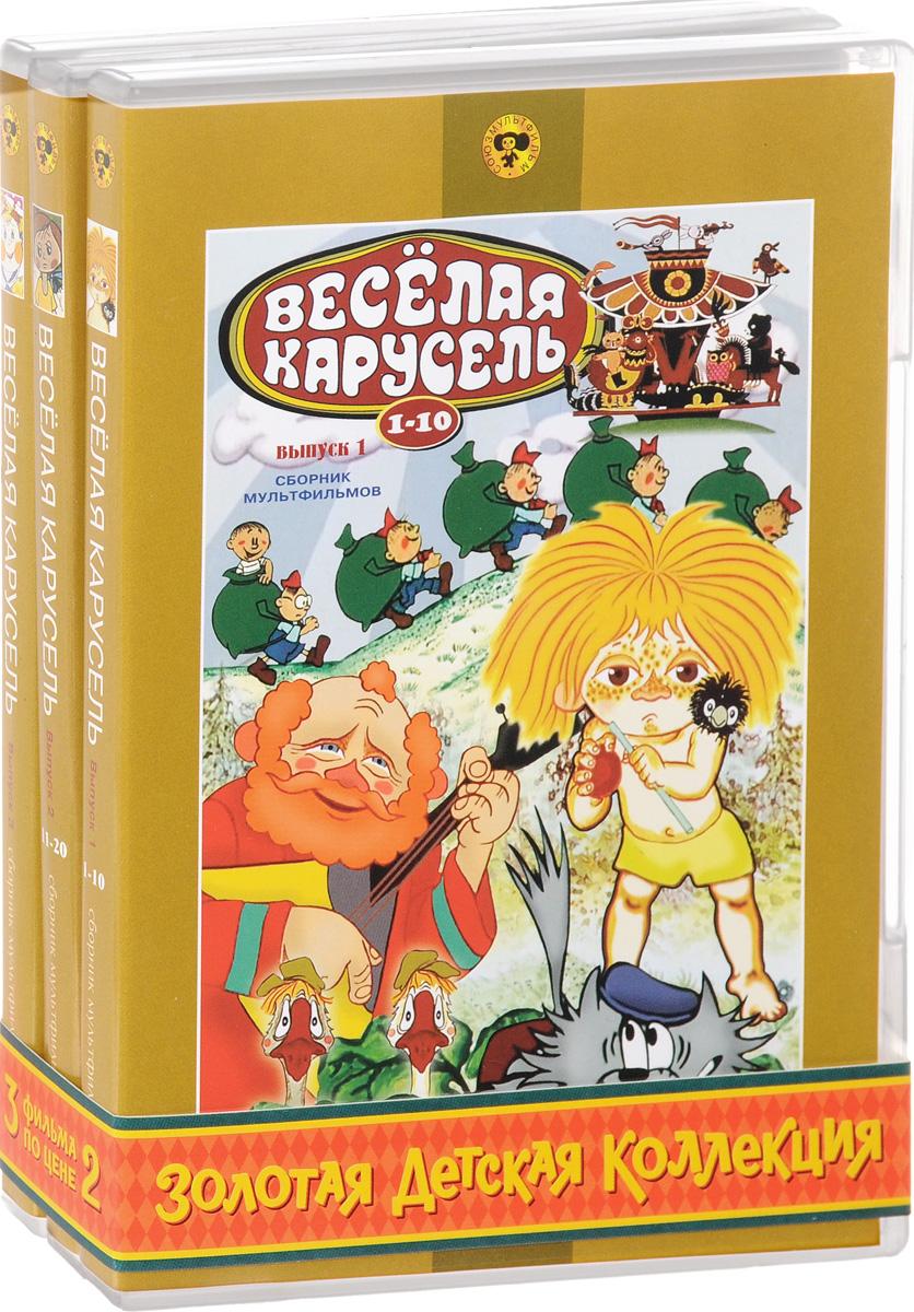 3=2 Золотая детская коллекция: Весёлая карусель (сб. м-ф) (3 DVD) блокада 2 dvd