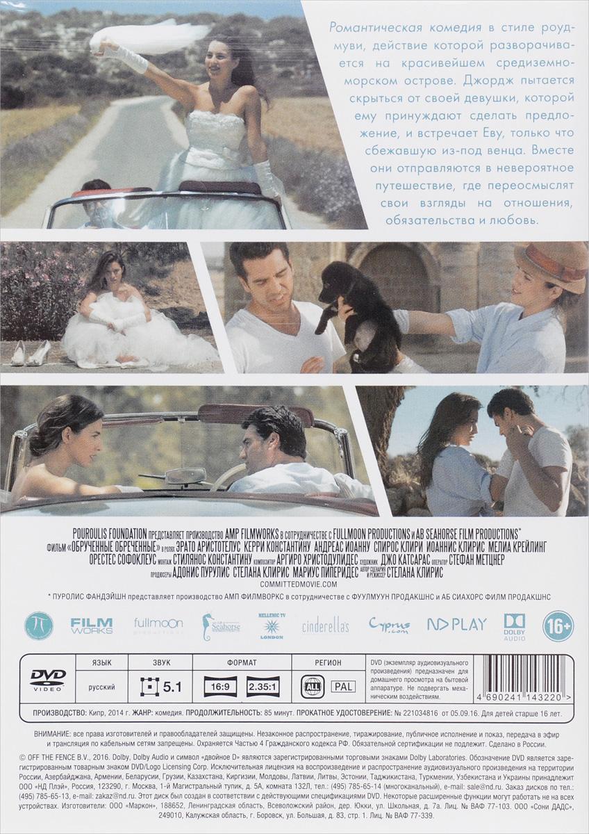Обрученные обреченные AMP Filmworks