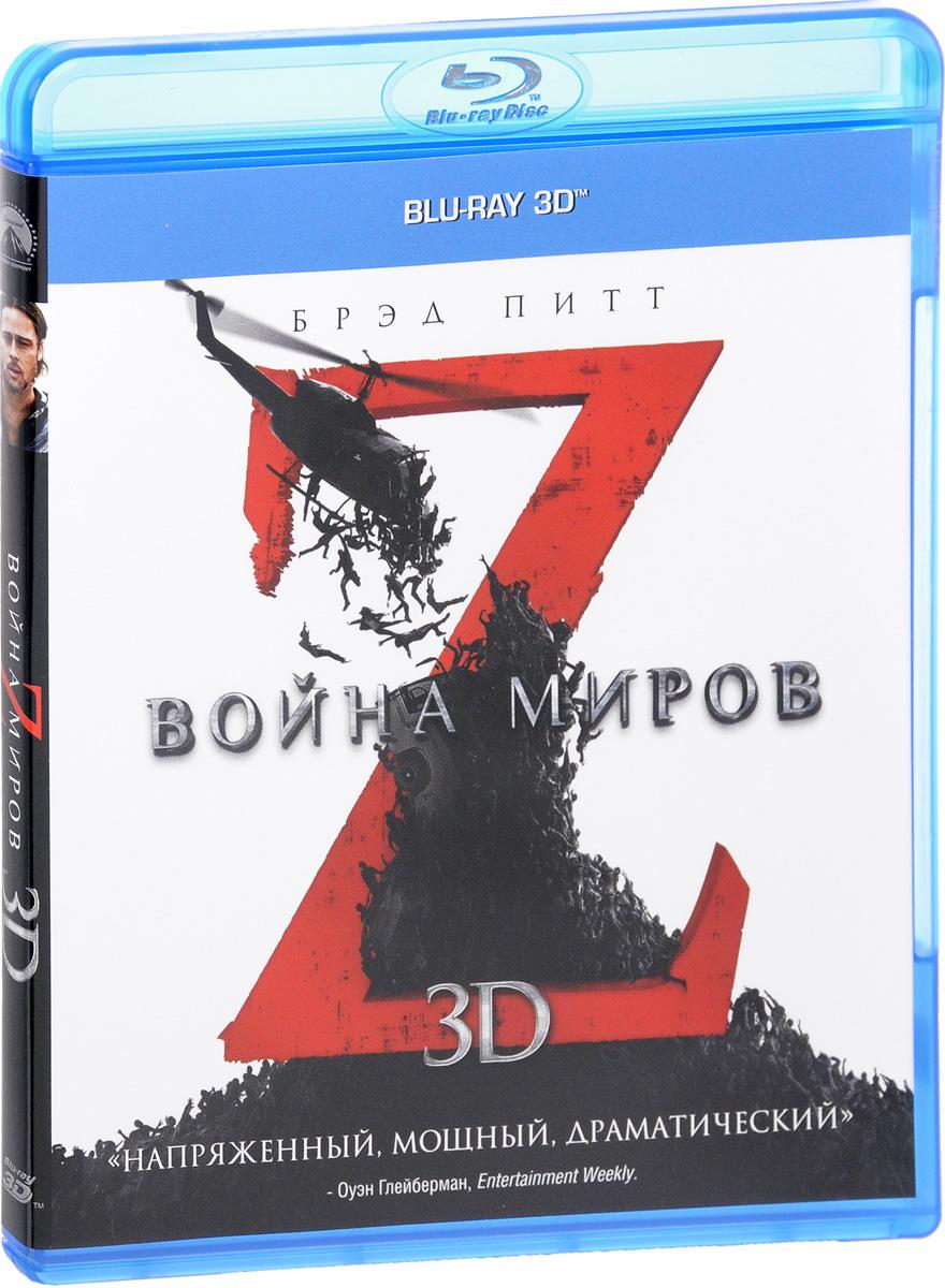 Война мировZ 3D (Blu-ray) 3d blu ray плеер panasonic dmp bdt460ee